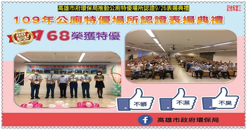 高雄市府環保局推動公廁特優場所認證9/26表揚典禮@電傳媒